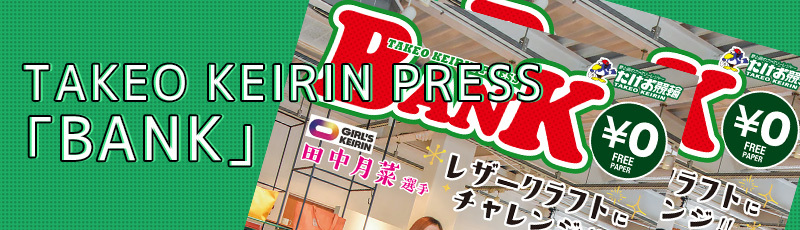 TAKEO KEIRIN PRESS「BANK」